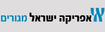 """אפריקה ישראל מגורים בע""""מ"""